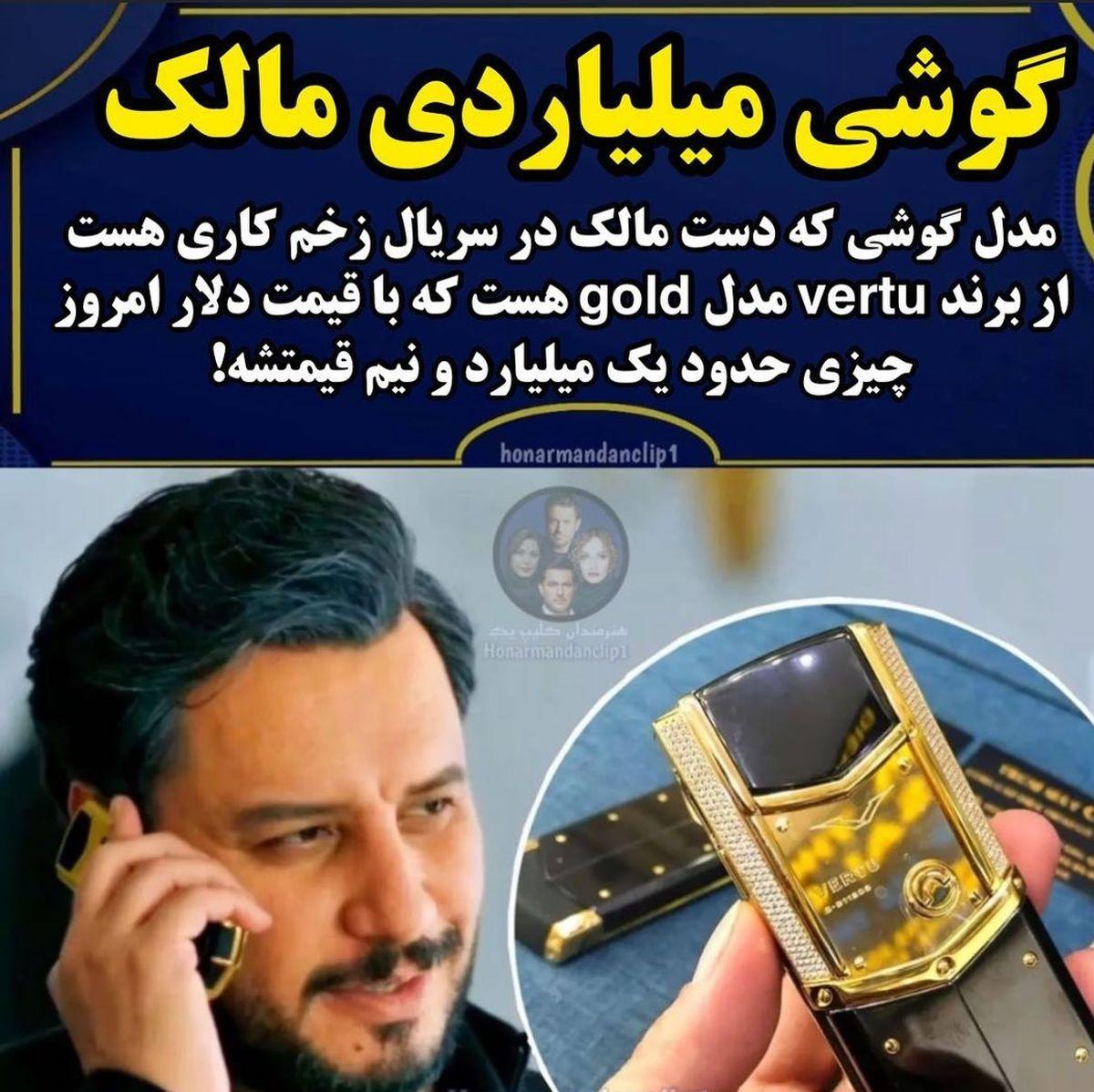 گوشی میلیاردی جواد عزتی جنحال آفرین شد+ عکس
