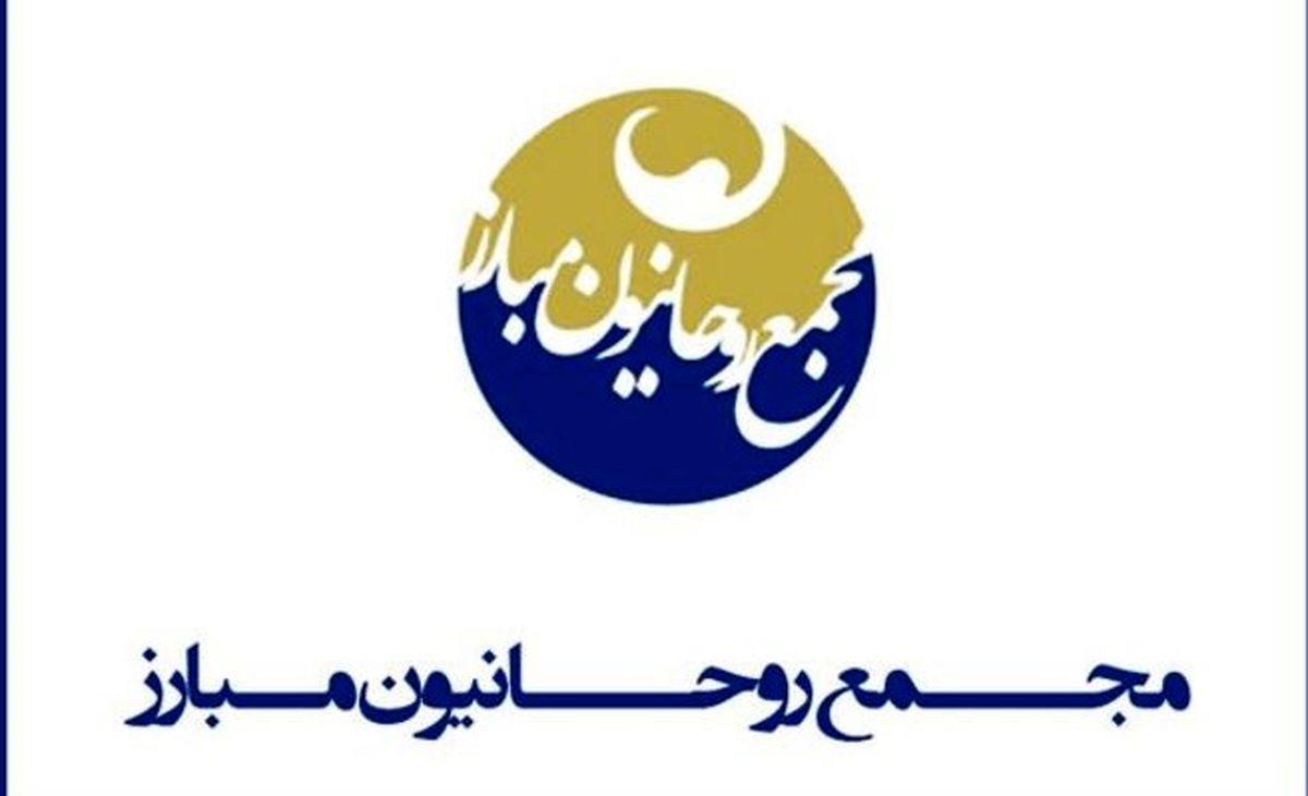 در بیانیه ای اعلام شد؛ مجمع روحانیون مبارز از هیچ نامزدی حمایت نمیکند