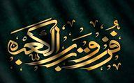 فُزْتُ وَ رَبِّ الْکَعْبَه؛سوگ شهادت حضرت امیرالمؤمنین علی (ع)|فیلم