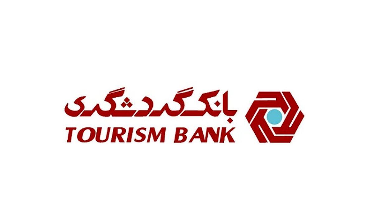 آغاز جشنواره بزرگ بانک گردشگری با صدها جایزه نفیس!