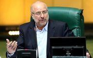 واکنش قالیباف به شهردار شدن زاکانی