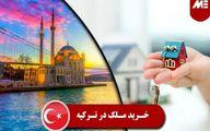ماجرای ضرر سنگین ایرانیها از خرید خانه در ترکیه