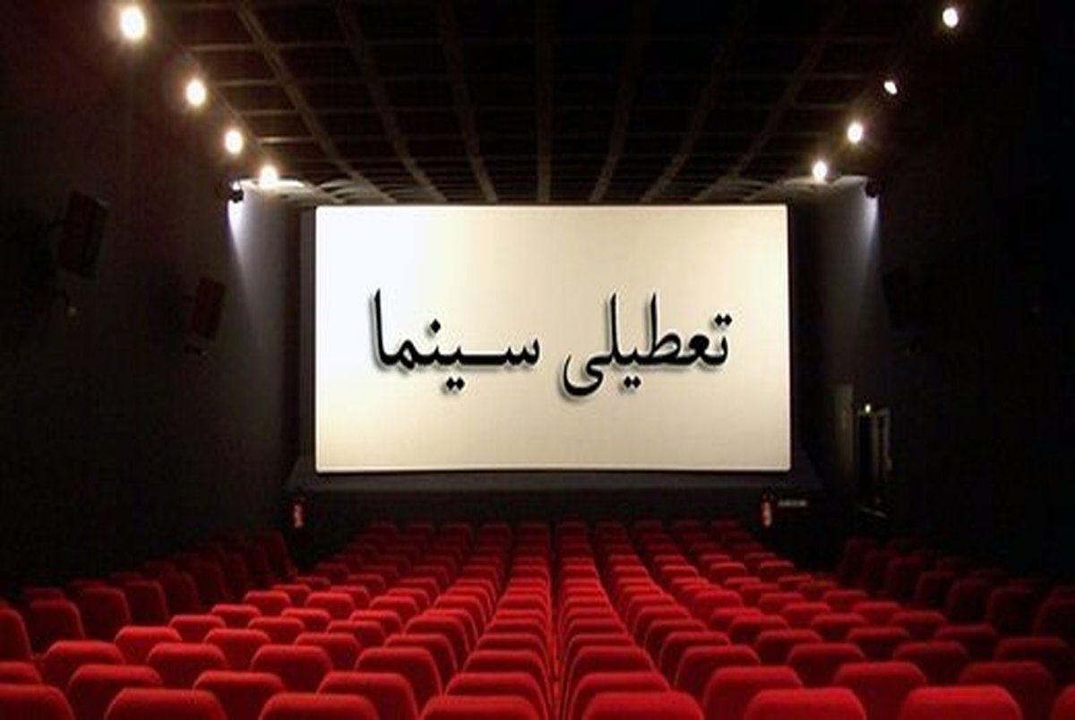 تعطیلی دوباره سینماها به احترام کادر درمان