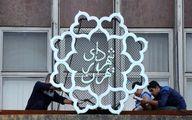 انصراف ۵ نفر دیگر از تصدی شهرداری تهران + اسامی