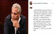 مهران مدیری بالاخره کوتاه آمد + اینستاگرام
