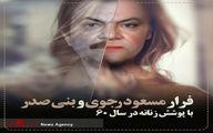 فرار مسعود رجوی و بنی صدر با پوشش زنانه+عکس