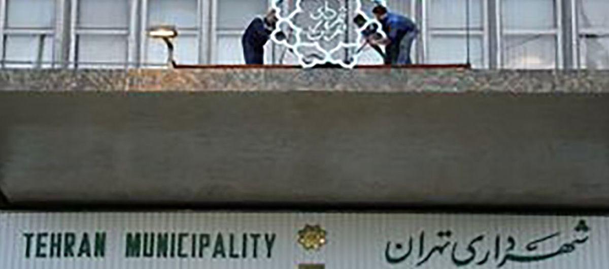 گزینههای شهرداری تهران مشخص شد!