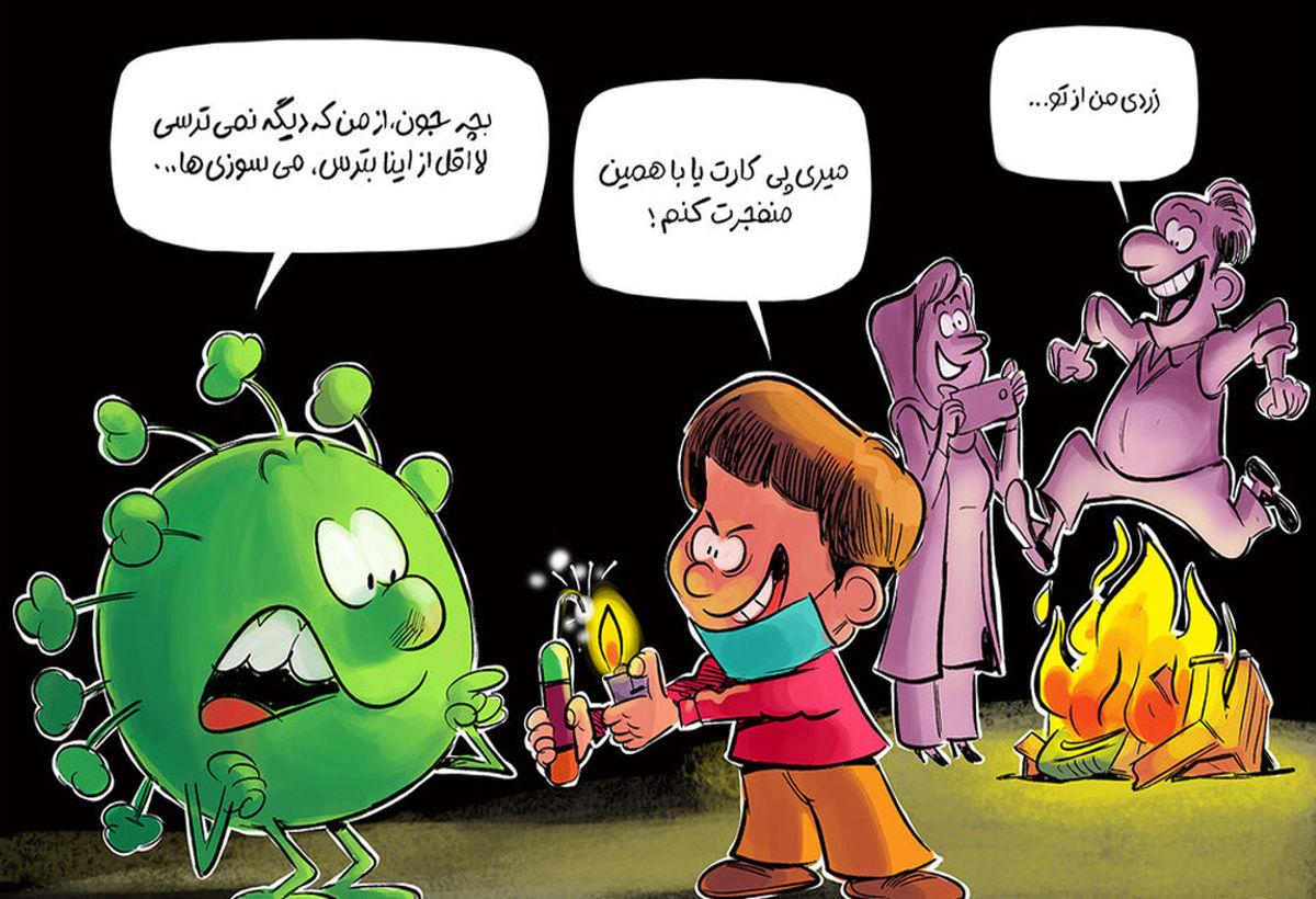 رقابت چهارشنبه سوری با کرونا! +کاریکاتور