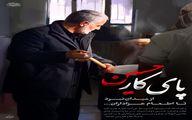 تصویری از سردار سلیمانی پای دیگ نذری محرم