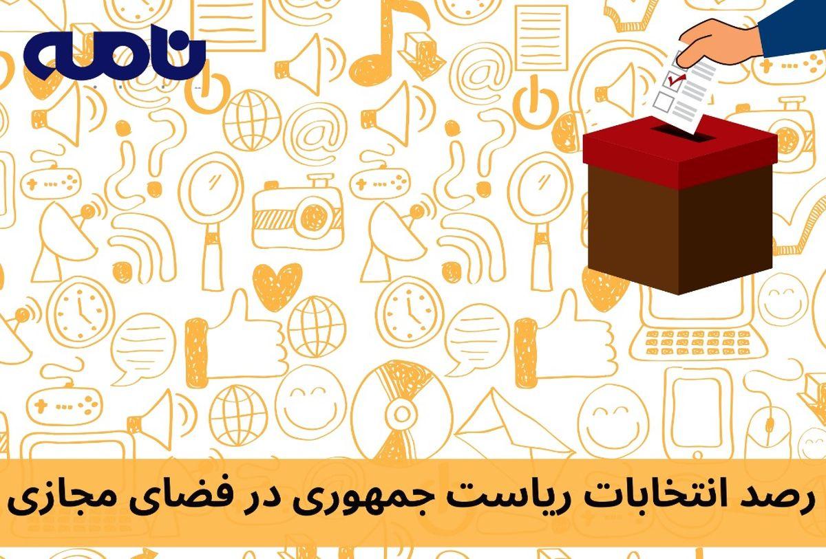 روایت توییتر و کلابهاوس از انتخابات