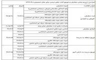 جزییات توزیع کتب درسی دانشآموزان +جدول