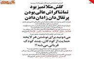 متلک یک روزنامه به سعید طوسی و شکیرا + عکس