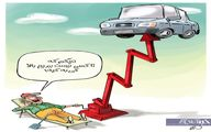 افزایش قیمت خودرو انتها ندارد! + کاریکاتور