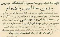 آگهی فروش بنزین در سال ۱۳۱۰