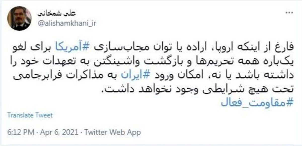 شمخانی: ایران تحت هیچ شرایطی وارد مذاکرات فرابرجامی نمیشود