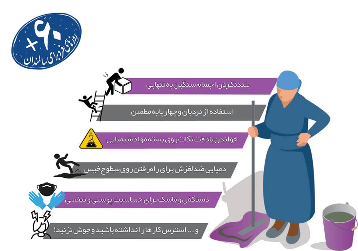 نکات مراقبتی خانهتکانی برای سالمندان!