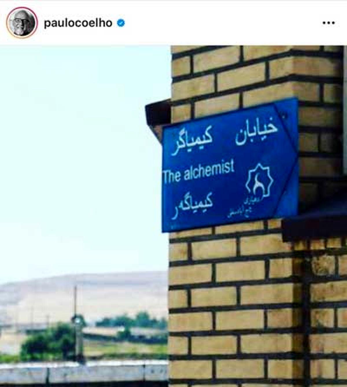پائولو کوئیلو از ایران تصویری به اشتراک گذاشت