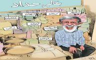 بقالی حداد عادل!/کاریکاتور