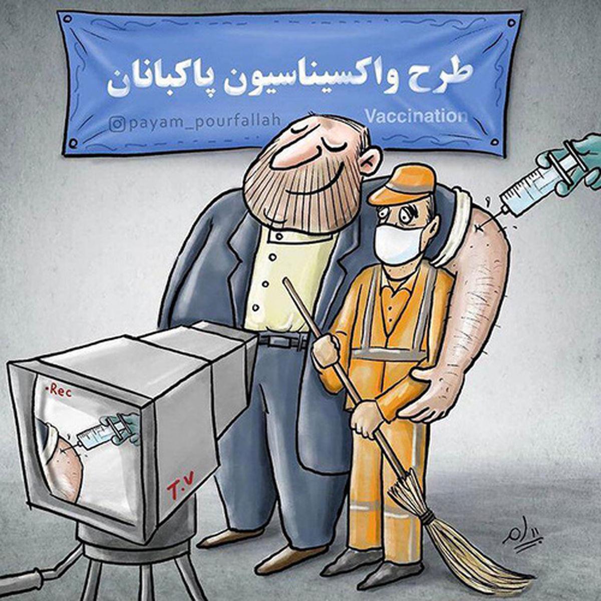 واکسن کرونا به نام پاکبانان به کام مدیران+کاریکاتور