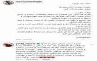 واکنش عجیب یکتا ناصر به انتقادات سعید راد از سریال «دل»
