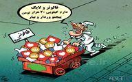 کاریکاتور | حاجی فالوئر فروش!