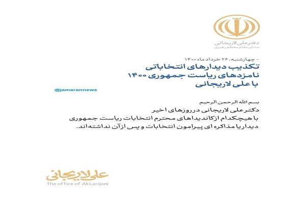 تکذیب دیدار لاریجانی با کاندیداهای ریاست جمهوری