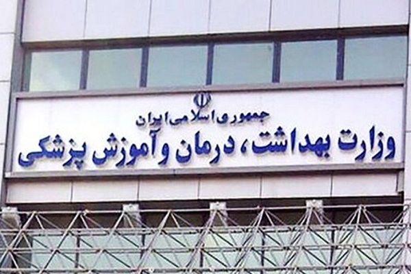 توئیت کنایه آمیز خبرنگار فارس برای وزیر بهداشت | عکس