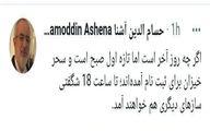 عکس توئیت مهم حسام الدین آشنا: تا ساعت شش اتفاقاتی در راه است