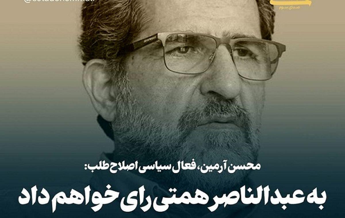 محسن آرمین: به عبدالناصر همتی رای خواهم داد