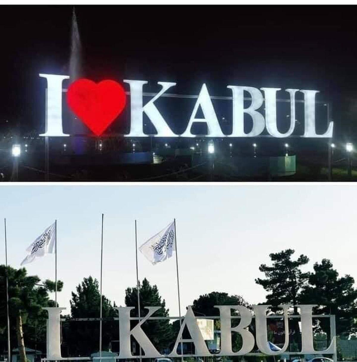 تصویر حذف عجیب قلب کابل توسط طالبان