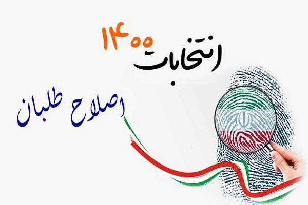 رونمایی از ۵ کاندیدای اصلاحطلبان: ظریف، هاشمی، جهانگیری، پزشکیان و شریعتمداری