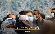 رای عبدالناصر همتی لو رفت عکس