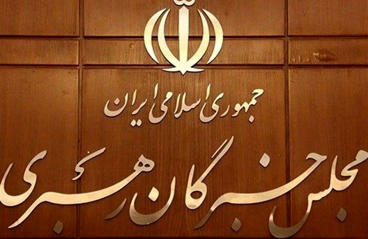 نتایج انتخابات مجلس خبرگان رهبری در ۴ حوزه انتخابیه+ جدول