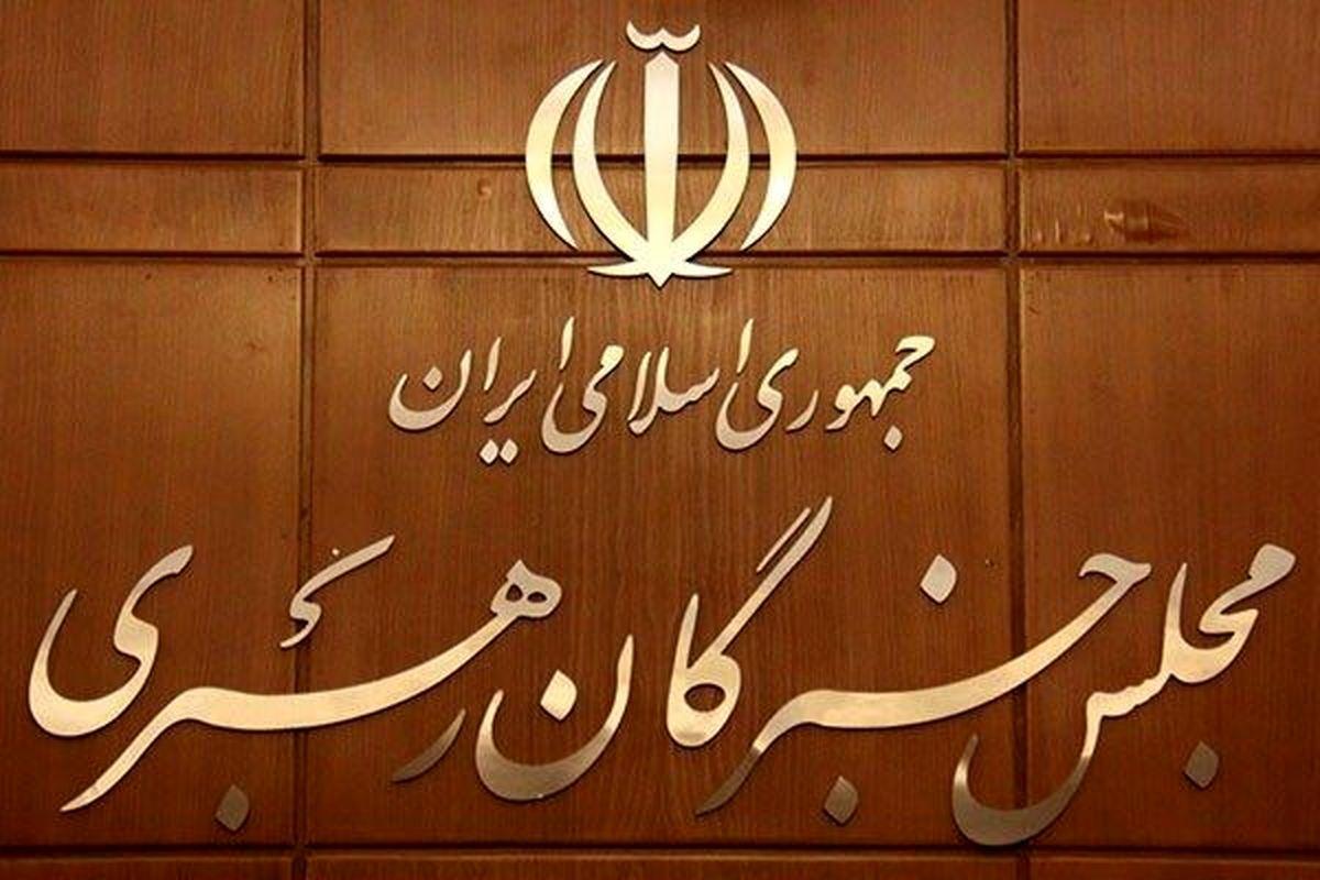 اسامی نامزدهای انتخابات پنجمین دوره مجلس خبرگان رهبری