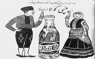 تبلیغ قدیمی پپسی در رشت سال ۱۳۳۸