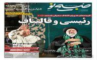 دو نامزد اصلی ؛ جلد معنادار روزنامه قالیباف
