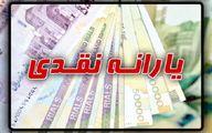 افزایش یارانه نقدی از ماه آینده ؟   شرط مهم افزایش یارانه نقدی در دولت جدید