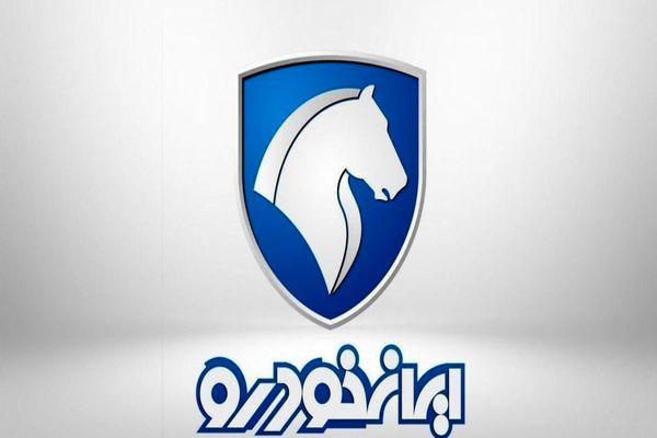ثبت نام پیش فروش ایران خودرو | لینک ثبت نام ایران خودرو
