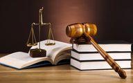 جریمه 607.5 میلیون دلاری ایران در پرونده کرسنت !   جزئیات