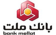 اجباری شدن استفاده از رمز دوم پویا در بانک ملت از ۱۵ بهمن + جزئیات
