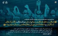 پیام رهبرمعظم انقلاب به مناسبت چهلمین سالروز آغاز دفاع مقدس  در سال نود و نه + عکس