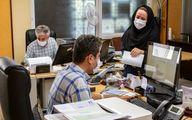 آخرین خبر درباره دورکاری ۵۰ درصدی کارکنان استان تهران + جزئیات