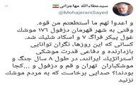 دفاع عطاالله مهاجرانی از فعالیتهای موشکی سپاه و انتقاد از معترضان + توئیت