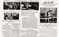 اعترافی که محمدرضا پهلوی درباره پدرش کرد + سند