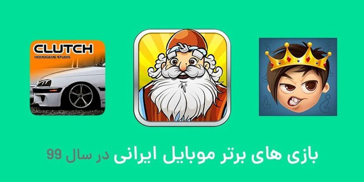 پرطرفدارترین بازی های اندرویدی ایرانی در سال 99