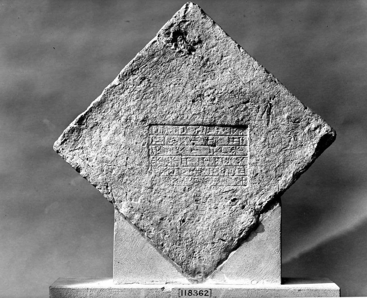 کتیبه دیده نشده کوروش در موزه بریتانیا+عکس