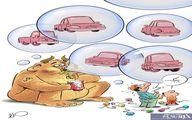 قیمت خودرو همچنان در حال صعود! + کاریکاتور