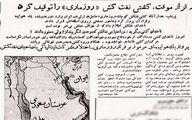 نفتکش ایرانی گم شد! + عکس