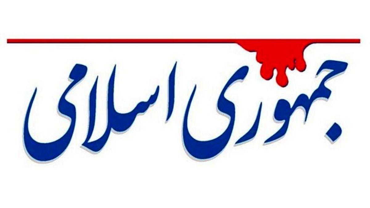عصبانیت روزنامه جمهوری اسلامی از سانسور هاشمی رفسنجانی