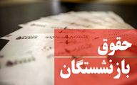 اعلام زمان پرداخت «حقوق» مهرماه بازنشستگان تامین اجتماعی